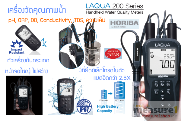 Horiba-LAQUA-200-Series-PH210-PH220-EC210-EC220-DO210-DO220-PC210-PC220-PD210-PD220