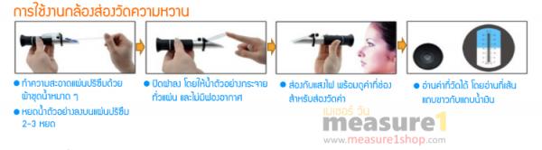 การใช้งานกล้องส่องความหวาน-Refractometer