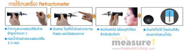 การใช้งานเครื่อง Refractometer