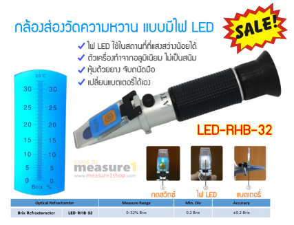 LED-RHB-32 Refractometer