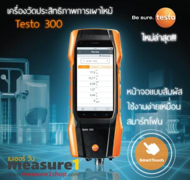 testo 300 flue gas